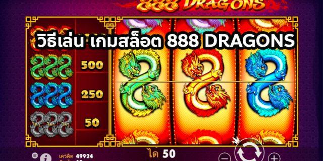 เกมสล็อต 888 Dragons มีวิธีเล่นและ มีอัตราการจ่ายเงิน อย่างไร