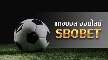 แทงบอล ออนไลน์ SBOBET เว็บพนันบอลออนไลน์ที่ดีที่สุด