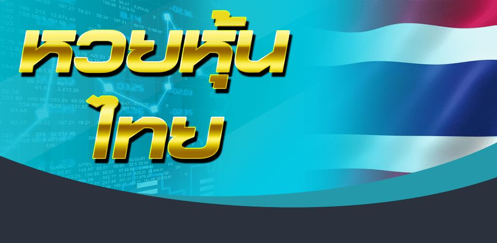 หวยหุ้นไทย ออกรางวัลยังไง และอัตราจ่ายหวยหุ้นไทยออนไลน์